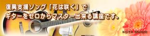 ギターをゼロからマスター出来る4か月講座!のイメージ