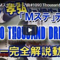 「Mステ」テーマ曲 松本孝弘#1090 Thousand Dreams ギター解説動画