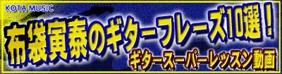 布袋寅泰のギターフレーズ10選!TAB譜付解説動画