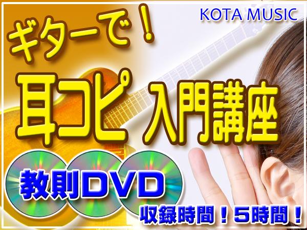 ギターで耳コピ習得DVD