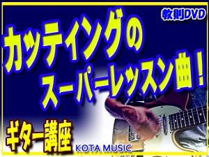 ギター,カッティング,やり方,仕方,上達,方法