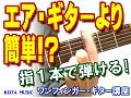 ギター習得,初心者,教材,教本