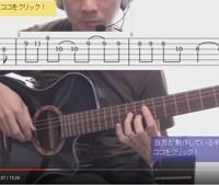 GReeeeN 愛唄 ギター TAB譜 譜面 コード