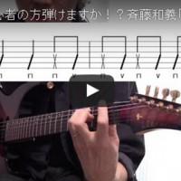 斉藤和義「歩いて帰ろう」ギター