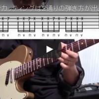 ギターカッティング奏法