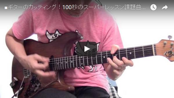 ギターカッティング