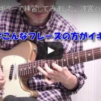 GODKNOWS 涼宮ハルヒの憂鬱  ギター