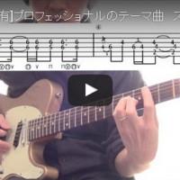 スガシカオ PROGRESS ギター