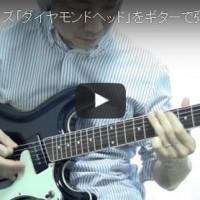 ベンチャーズ「ダイヤモンドヘッド」ギター