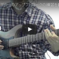 Deep Purple-[Burn] ギター解説