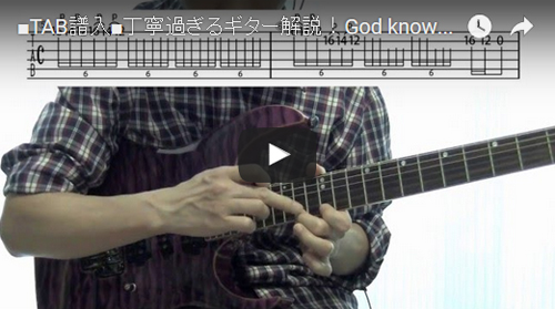 God knows ギター tab譜 弾き方