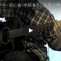 Mr.Children「抱きしめたい」ギター