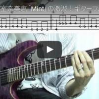 安室奈美恵「Mint」ギターtab スコア