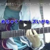 bach guitar バッハ ギター