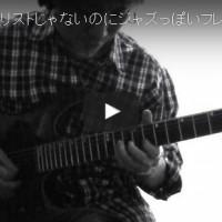 ジャズギター 入門 初心者