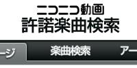 ニコニコ動画 許諾楽曲 検索 YouTube