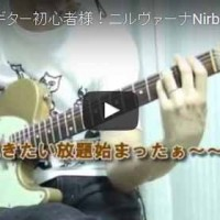 Nirvana Smells Like Teen Spirit  ニルヴァーナ ギター