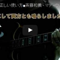 斉藤和義 主題歌「マディウォーター」「不機嫌な果実」
