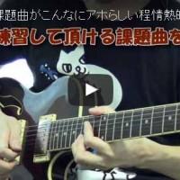 コータミュージック 教材 ギター エレキ