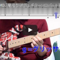 ◆SHISHAMO 「量産型彼氏」 ギターソロパート初心者様向けワンコインレッスン動画!