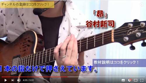 ワンフィンガー奏法 ギター