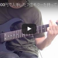 IBANEZ RG7320 RG7620 7弦ギター