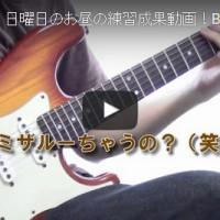 BABY METAL LIVE TAB譜 ギターフレーズ