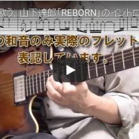 門脇麦が歌う、山下達郎「REBORN」イントロギター