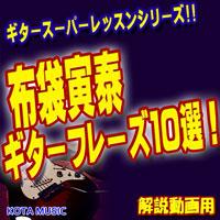 布袋寅泰氏のギターフレーズ10選!TAB譜付解説動画