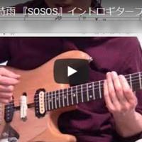 凛として時雨 SOSOS ギター TAB