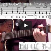 菅田将暉『さよならエレジー』イントロのギター