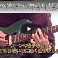 ■TAB有■Dizzy Mizz Lizzy - Gloryのイントロギターフレーズ