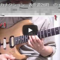 サカナクション 表参道26時 ギター TAB タブ譜