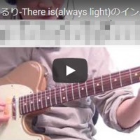 ■TAB譜■くるり-There is(always light)のイントロギターバッキング