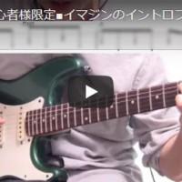 ジョンレノン イマジン ギター