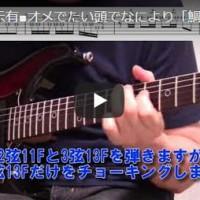 """■TAB譜表示有■オメでたい頭でなにより「鯛獲る」""""TAI TORU""""ギターソロに挑戦しましょう!KOTA MUSIC"""