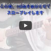 Green Day - Minority ギター イントロ tab
