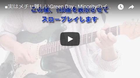 Green Day - Minority ギター イントロ tab