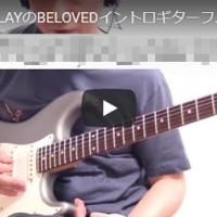 ■TAB譜■GLAYのBELOVEDイントロギターフレーズ