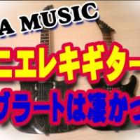 ミニエレキギター LTD M-JR