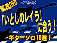 Layla クラプトン ギター ソロ tab譜 スコア コード