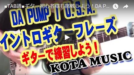 DA PUMP / U.S.A.のイントロギターフレーズ解説動画