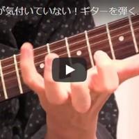 ギター,指が届かない,手が小さい,弾けない,弾き方,コツ,ポイント,方法,アコギ,コード,エレキ,クラシック,指が短い,指が開かない