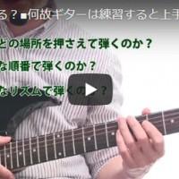 エレキギター 練習 トレーニング 初心者 スケール アドリブ