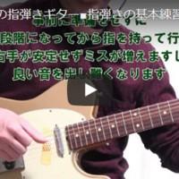 指弾き ギター 練習 トレーニング 方法