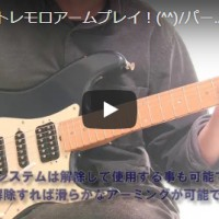 ギター トレモロアーム 使い方