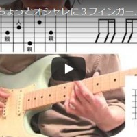 3finger,3フィンガー,奏法,エレキ,ギター,アコギ,コード,進行,テンション,4和音,3和音,メジャー,マイナー