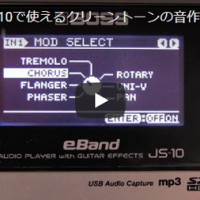 BOSS,JS-10,サウンド,音作り,レビュー,チェック,パッチ,操作,比較