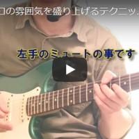 エレキ,ギター,奏法,テクニック,チョッピング,チョップ奏法,やり方,方法,レッスン,講座,HOW TO