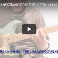 Mike Stern,JAZZ GUITAR,Who Let The Cats Out?,マイク・スターン,TAB,スコア,楽譜,譜面,COVER,カバー,コピー,HOW TO